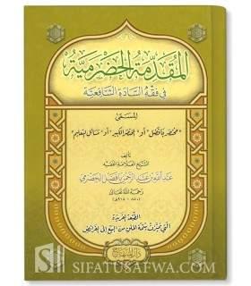 Al-Muqadimmat ul-Hadramiyyah fi Fiqhi Saadati Shaafi'iyyah المقدمة الحضرمية في فقه السادة الشافعية