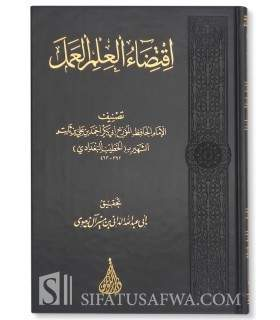 Iqtidaa al-'Ilm al-'Amal by Imam Al-Khatib al-Baghdadi. إقتضاء العلم العمل للخطيب البغدادي
