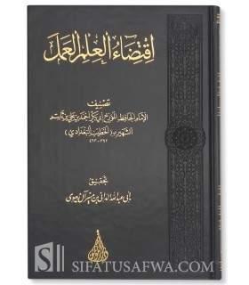 Iqtidaa al-'Ilm al-'Amal de l'imam Al-Khatib al-Baghdadi اقتضاء العلم العمل للخطيب البغدادي