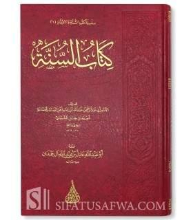 Kitab as-Sunnah of Abdullah, son of imam Ahmad كتاب السنة ـ الإمام عبد الله بن الإمام احمد