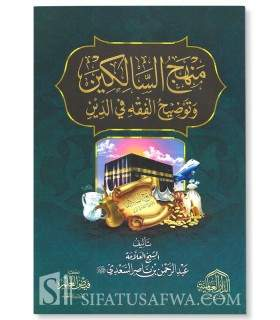 Manhaj as-Saalikin de cheikh as-Sa'adi (abrégé de Fiqh) منهج السالكين وتوضيح الفقه في الدين ـ الشيخ السعدي
