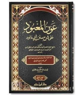 'Awn al-Ma'bood - Sharh Sunan Abi Dawood عون المعبود شرح سنن أبي داود - العظيم آبادي