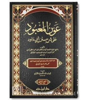 'Awn al-Ma'boud - Charh des Sunan Abi Dawoud عون المعبود شرح سنن أبي داود - العظيم آبادي