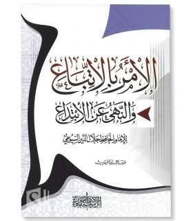 Al-Amr bil-Ittibaa' wan-nahyu 'anil-Ibtidaa' - as-Souyouti الأمر بالاتباع و النهى عن الابتداع ـ الإمام السيوطي
