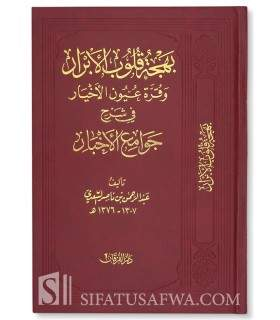 Bahjat Qulub al-Abrar : Explication de 99 hadiths concis - As-Sa'di بهجة قلوب الأبرار - الشيخ السعدي