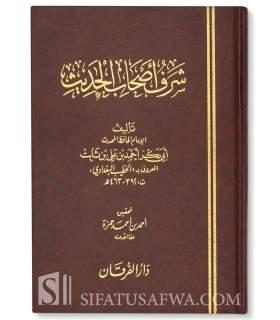 Charaf As-Haab al-Hadith - Al-Khatib al-Baghdadi (harakat) شرف أصحاب الحديث للإمام الخطيب البغدادي