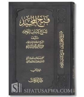 Fath al-Majid li Sharh Kitab at-Tawhid - فتح المجيد لشرح كتاب التوحيد - عبدالرحمن بن حسن بن الشيخ