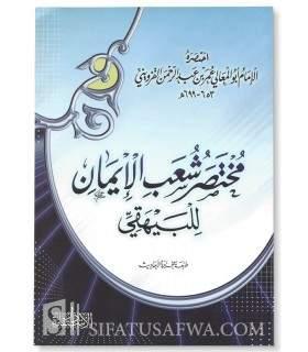 Summary of Branches of Faith by al-Imam al-Bayhaqee مختصر شعب الإيمان للبيهقي