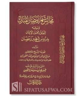 Majaalis wa Dourous Chahr Ramadan - al-Fawzan (harakat) مجالس شهر رمضان و إتحاف أهل الإيمان بدروس ؤشهر رمضان ـ الفوزان