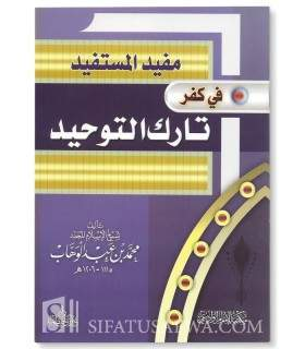 Mufid al-Mustafid fi Kufr Tarik at-Tawhid - Mohamed ibn Abdelwahab مفيد المستفيد في كفر تاريك التوحيد - محمد بن عبد الوهاب