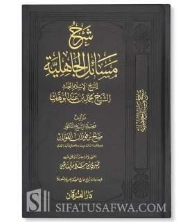 Charh Masail al-Jahiliyya - shaykh al-Fawzan شرح مسائل الجاهلية ـ الشيخ الفوزان