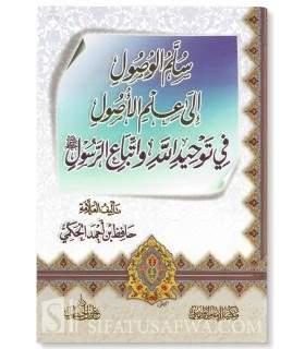 Sullam al-Wusool ila 'Ilm al-Usool - Hafiz Hakimi سلم الوصول إلى علم الأصول ـ حافظ الحكم