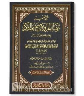 Nuzhatu-Nadhar by Imam ibn Hajar (harakat) نزهة النظر للحافظ ابن حجر