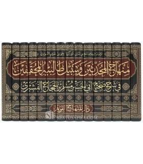 Charh Sahih Mouslim de l'imam an-Nawawi المنهاج - صحيح مسلم بشرح النووي