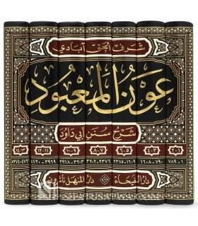 'Awn al-Ma'boud - Charh des Sunan Abi Dawoud عون المعبود شرح سنن أبي داود - العظيم البدوي
