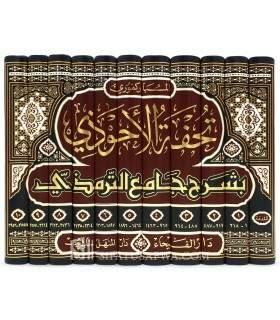 Tuhfatul-Ahwadhi bi Sharh Jami' at-Tirmidhi تحفة الأحوذي بشرح جامع الترمذي ـ المباركفوري