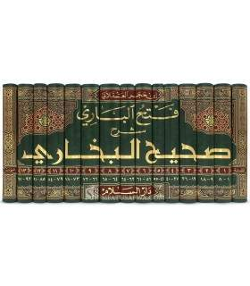 Fath al-Bari (explanation of Sahih al-Bukhari) فتح الباري بشرح صحيح البخاري - الحافظ ابن حجر العسقلاني