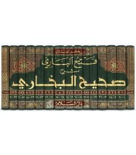 Fath al-Bari (explication de Sahih al-Boukhary) فتح الباري بشرح صحيح البخاري - الحافظ ابن حجر العسقلاني