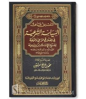 At-Ta'leeq 'ala as-Siyaasah ash-Shar'iyyah - shaykh al-Outhaymin شرح كتاب السياسة الشرعية - الشيخ العثيمين