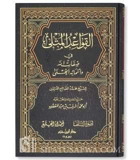 al-Qawaid al-Muthla de cheikh al-'Uthaymin القواعد المثلى في صفات الله تعالى وأسمائه الحسنى - الشيخ العثيمين