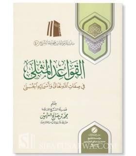 al-Qawaaid al-Muthla by shaykh al-'Uthaymeen القواعد المثلى في صفات الله تعالى وأسمائه الحسنى - الشيخ العثيمين