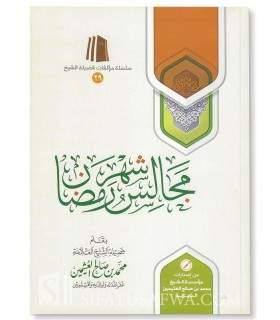 Majaalis Shahr Ramadan by Shaykh al-'Uthaymeen (harakat) مجالس شهر رمضان للشيخ العثيمين