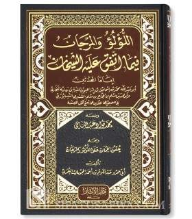 al-LooLoo wal-Marjaan : all the hadeeth muttafaqun alayhi اللؤلؤ والمرجان فيما اتفق عليه الشيخان البخاري ومسلم