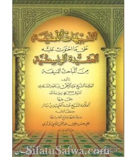 Aqidatul-Wassitya, explanation as-Sa'di and notes ibn Baaz