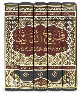 Fath al-Qadir (Tafsir de l'imam Shawkani) فتح القدير للإمام الشوكاني