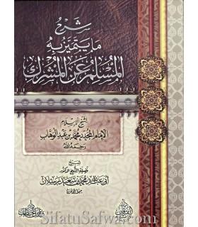 Ce qui distingue le Mouslim du Mouchrik - Charh de Raslan (harakat)