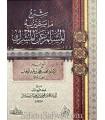 What distinguishes the Muslim from Mushrik - Sharh of Shaykh Raslan
