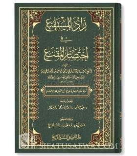 Zaad al-Mustaqni' - Al-Hajaawi زاد المستقنع في اختصار المقنع - الشيخ موسى بن أحمد الحجاوي