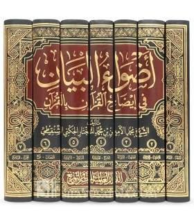 Adwaae al-Bayaan (Tafseer of Muhammad Ameen ash-Shanqeetee) أضواء البيان في إيضاح القرآن بالقرآن ـ العلامة محمد الأمين الشنقيطي
