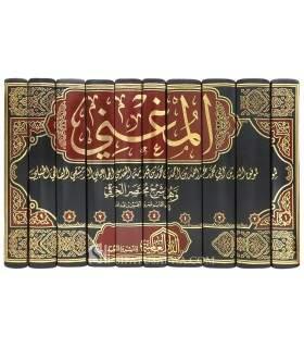 Al-Mughni of ibn Qudama al-Maqdissi المغني للإمام ابن قدمة المقدسي ويايه الشرح الكبير
