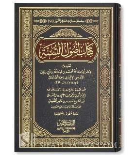 Ousoul as-Sounnah de l'imam ibn Abi Zamaneen (399H) أصول السنة للإمام ابن أبي زمنين