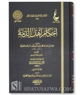 Ahkam Ahl adh-Dhimah - Ibn Qayyim al-Jawziyyah أحكام أهل الذمة - ابن قيم الجوزية