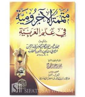 Mutammimah al-Ajroomiyyah with annotations - Malik al-Mahdhari متممة الأجرومية في علم العربب بتحقيق وتعليق مالك المهذري