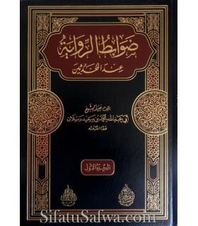 Dawabit ar-Riwayah 'indal-Muhaddithin - cheikh Raslan (100% harakat)