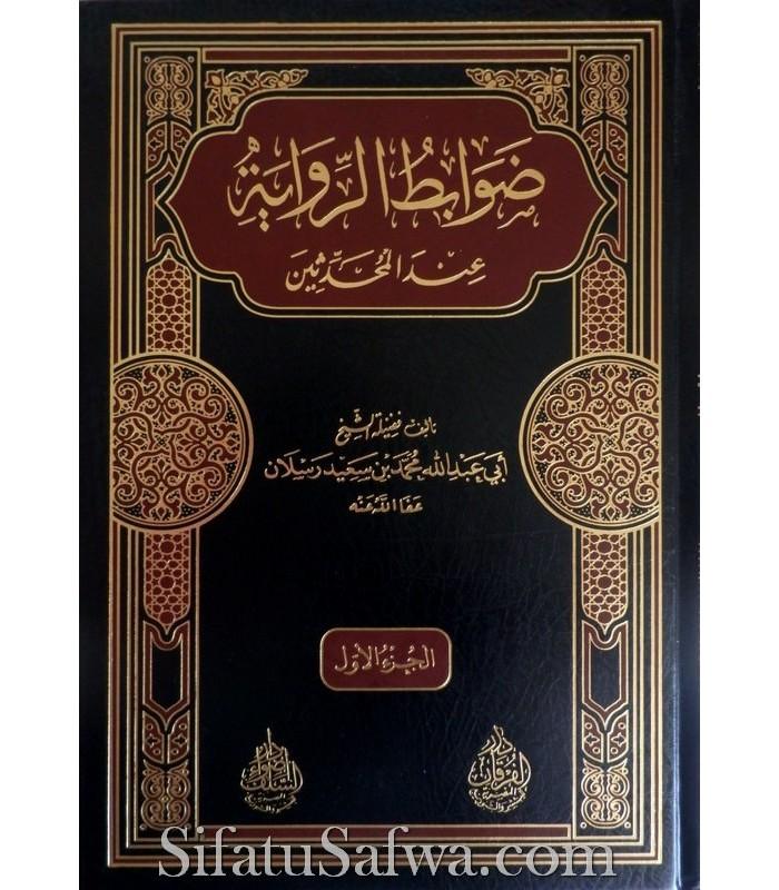 Dawabit ar-Riwayah 'indal-Muhaddithin - sheikh Raslan (100% harakat)
