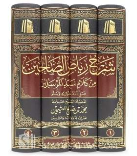 Charh Riyad as-Salihin - Al-Utheymin شرح رياض الصالحين ـ الشيخ العثيمين