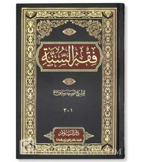 Fiqh us-Sunnah by Sayid Sabiq فقه السنة لسيد سابق