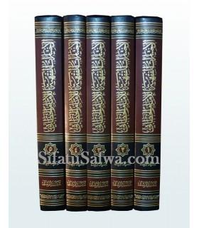 Al-Ikhtiyarat al-Fiqhiya lil-Imam al-Khatabi