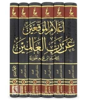 I'laam al-Mouwaqi'in 'an Rabb il-'Alamin - Ibn Qayyim al-Jawziya إعلام الموقعين عن رب العالمين للإمام ابن قيم الجوزية