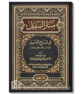 Manar as-Sabol fi Sharh Ad-Dalil - Ibn Duyan (Fiqh Hanbali) منار السبيل في شرح الدليل - ابن ضويان