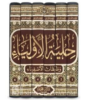 Hiliyat ul-Awliyaa by imam Abu Na-im Al-Asbahani حلية الأولياء للحافظ أبو نعيم الأصبهاني