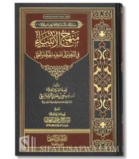 Manhaj al-Anbiya fi ad-Da3wa ila Allah - Cheikh Rabi' al-Madkhali منهج الأنبياء في الدعوة إلى الله ـ الشيخ ربيع المدخلي