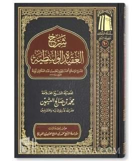 Charh al Aqidatu al Wasitiya de cheikh Uthaymin شرح العقيدة الواسطية ـ ابن تيمية ـ العثيمين