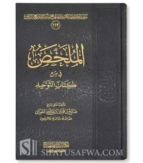 Al-Mulakhkhass fi sharh Kitaab at-Tawheed - al-Fawzaan الملخص في شرح كتاب التوحيد ـ الشيخ الفوزان