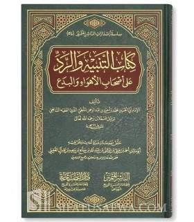 At-Tanbih wa ar-Rad 'ala Ahl al-Ahwae wal-Bida' - Al-MalaTi (377H) التنبية والرد على أهل الأهواء والبدع ـ الملطي
