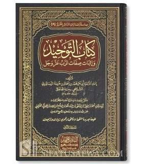 Kitab at-Tawhid de l'imam ibn Khuzayma كتاب التوحيد للإمام ابن خزيمة